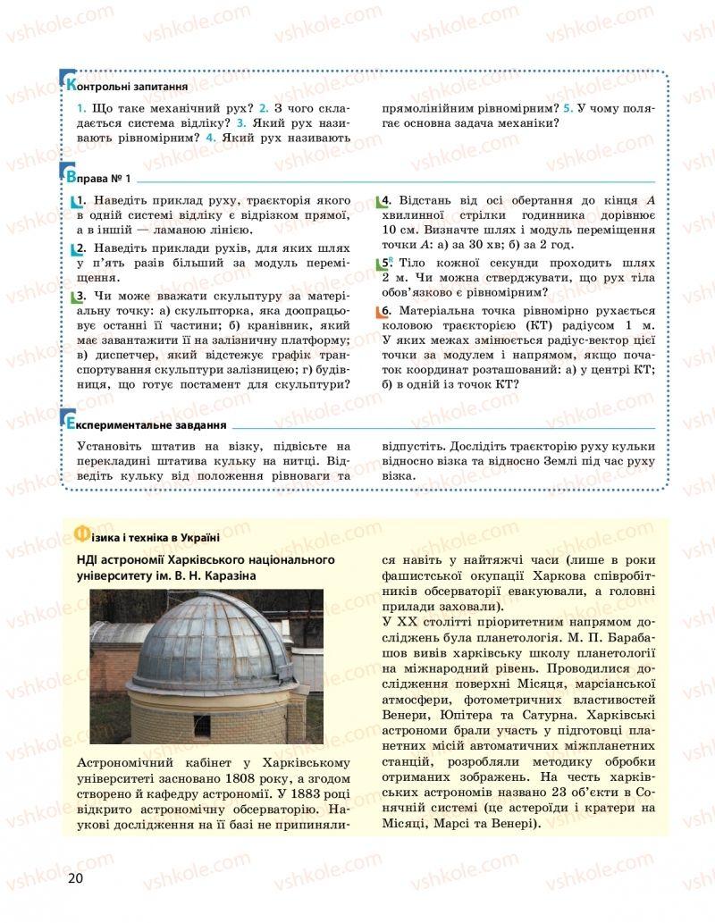 Страница 20 | Учебник Фізика 10 класс  І. М. Гельфгат 2018