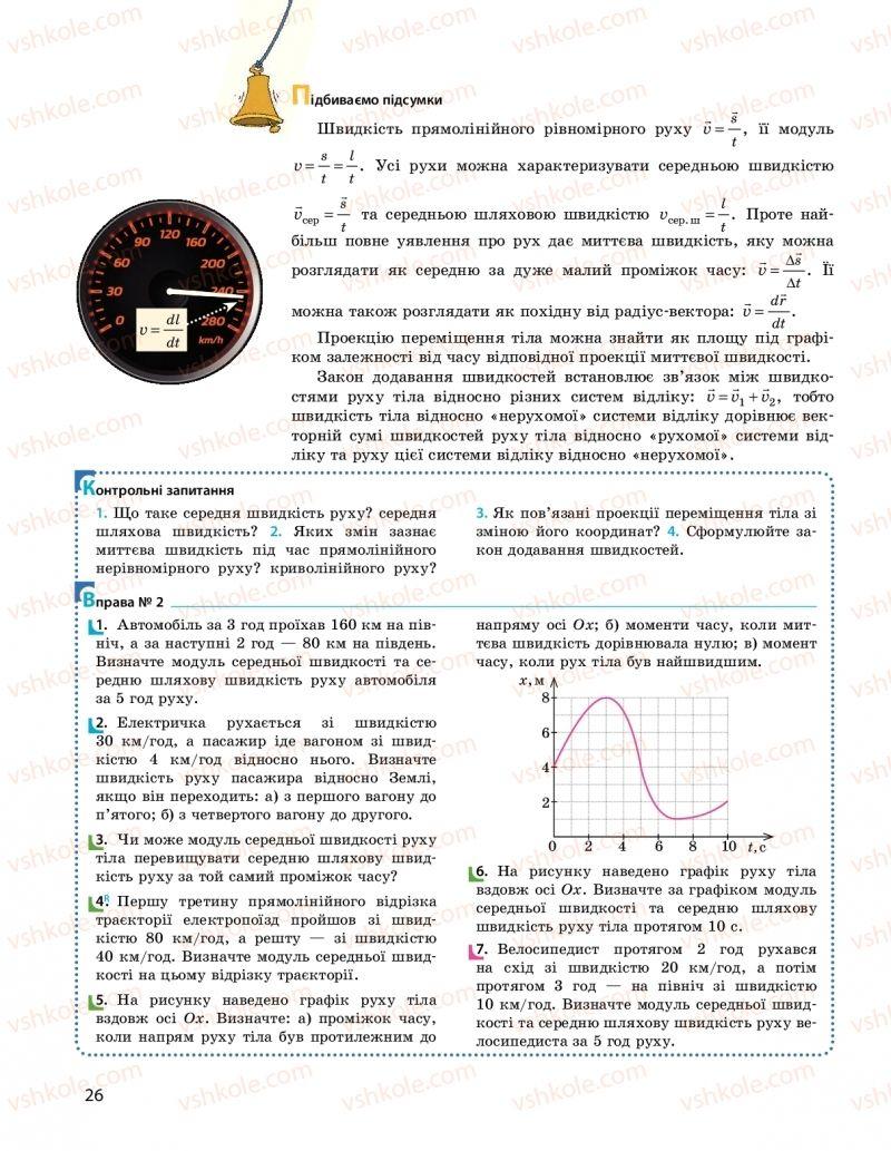 Страница 26   Учебник Фізика 10 класс  І. М. Гельфгат 2018