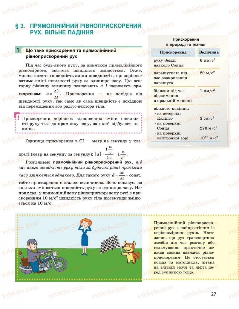 Страница 27 | Учебник Фізика 10 класс  І. М. Гельфгат 2018