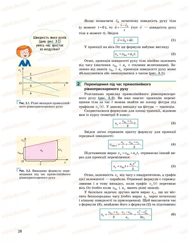 Страница 28   Учебник Фізика 10 класс  І. М. Гельфгат 2018