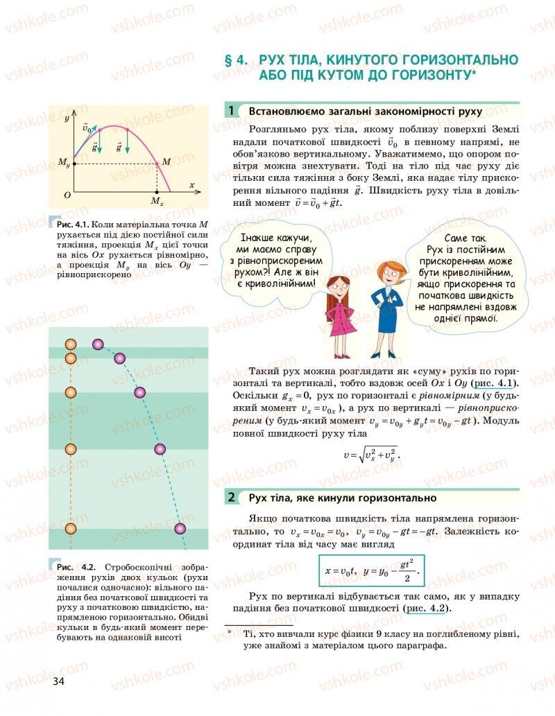 Страница 34 | Учебник Фізика 10 класс  І. М. Гельфгат 2018