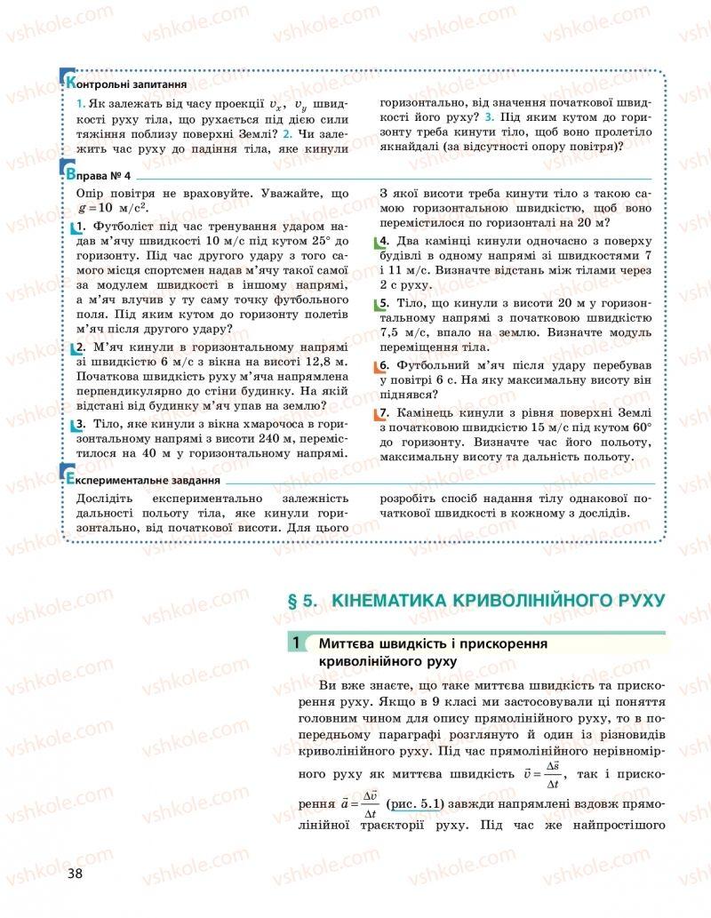 Страница 38 | Учебник Фізика 10 класс  І. М. Гельфгат 2018