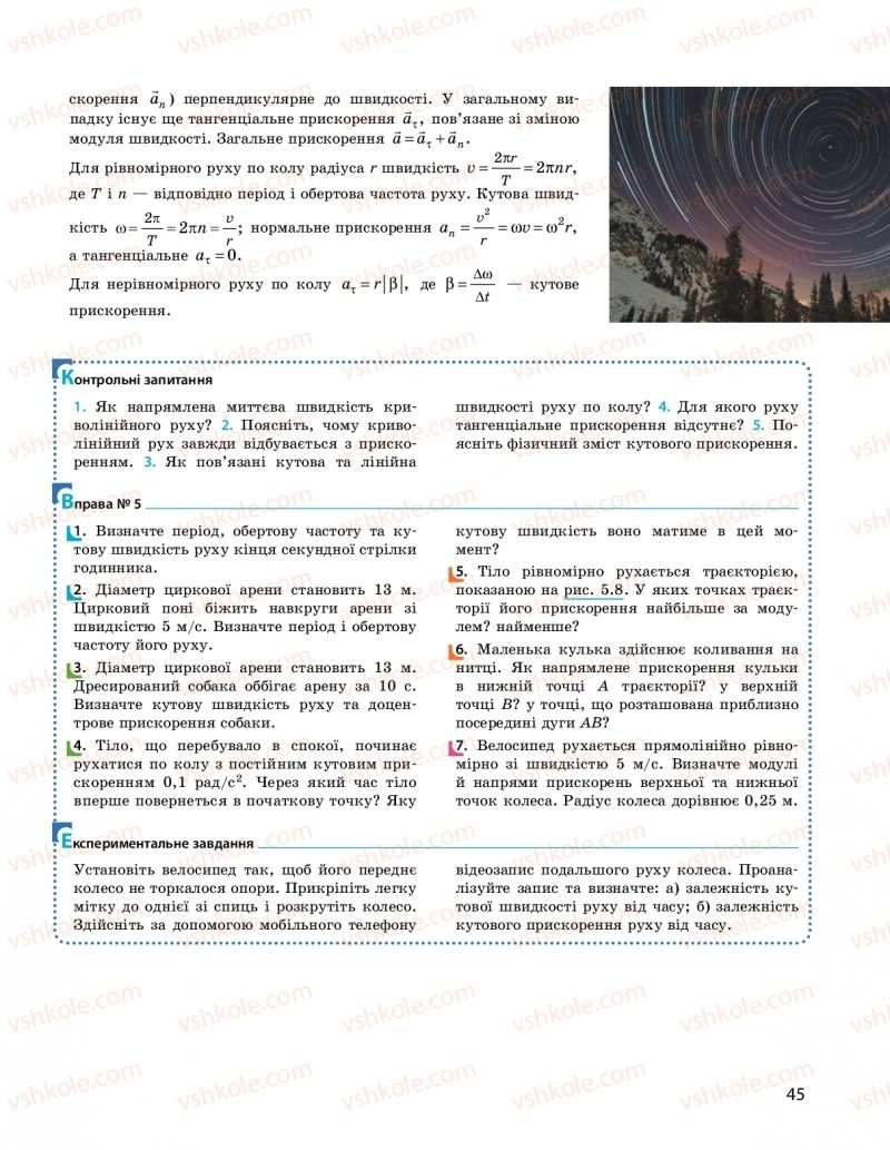 Страница 45 | Учебник Фізика 10 класс  І. М. Гельфгат 2018
