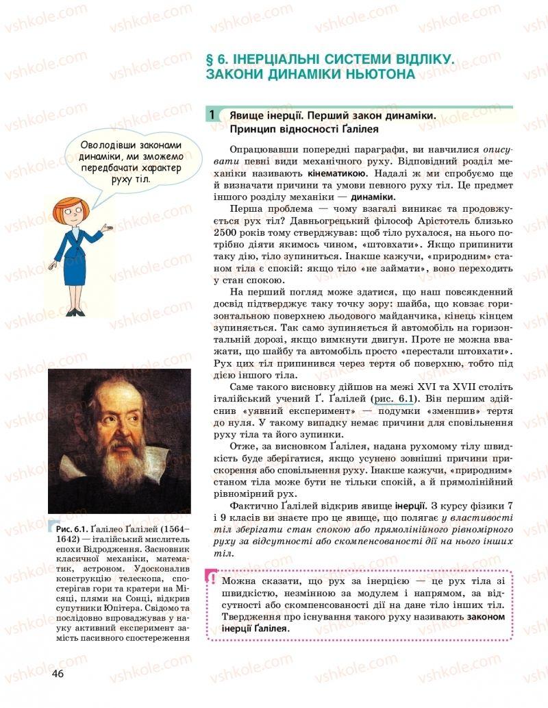 Страница 46 | Учебник Фізика 10 класс  І. М. Гельфгат 2018