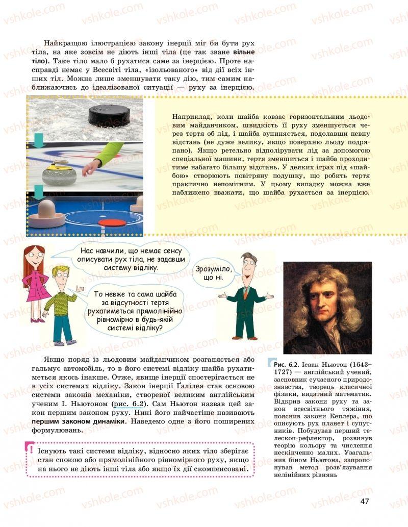 Страница 47 | Учебник Фізика 10 класс  І. М. Гельфгат 2018