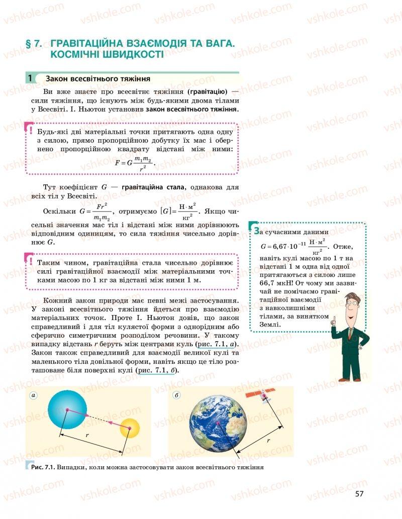Страница 57 | Учебник Фізика 10 класс  І. М. Гельфгат 2018