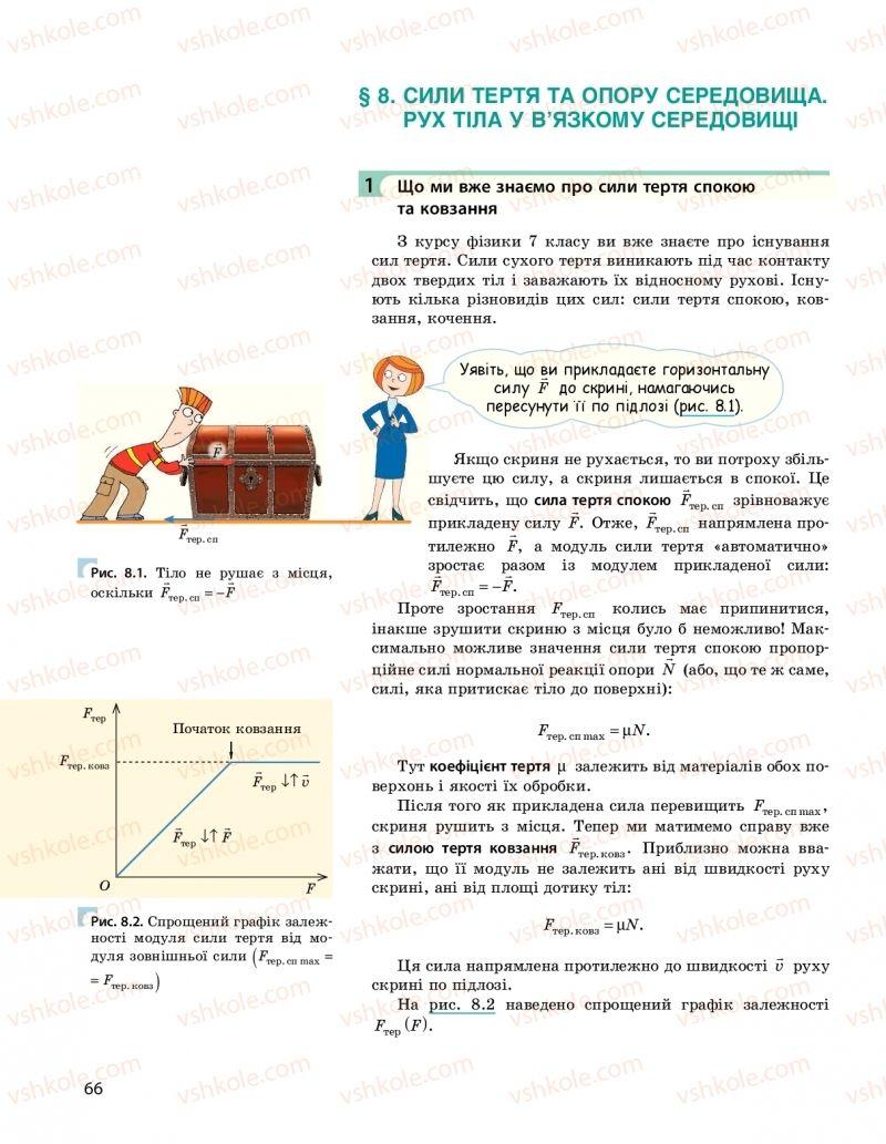 Страница 66   Учебник Фізика 10 класс  І. М. Гельфгат 2018