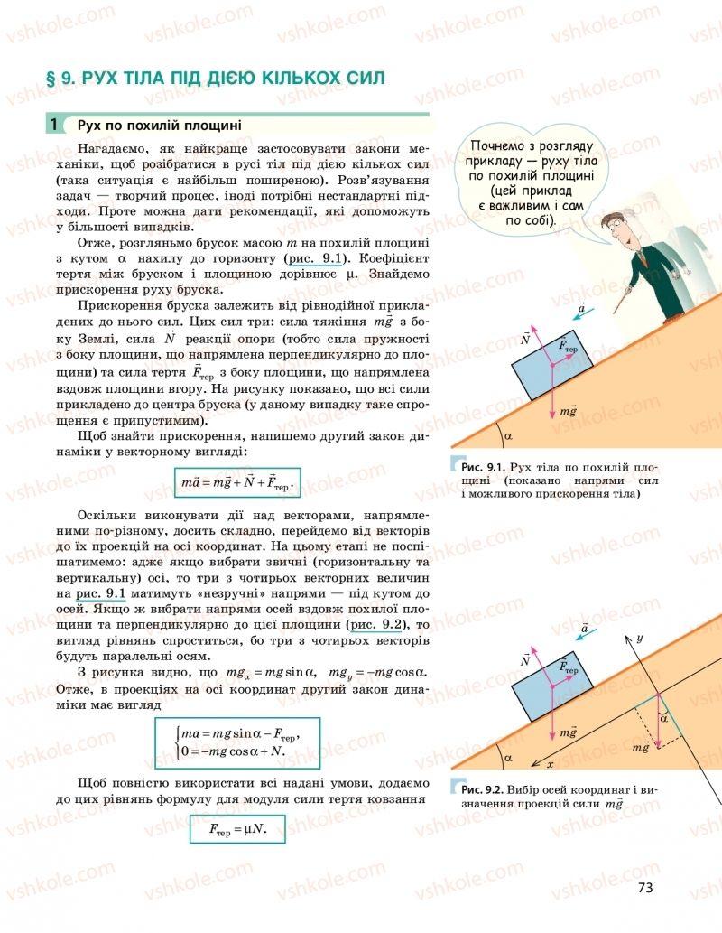Страница 73 | Учебник Фізика 10 класс  І. М. Гельфгат 2018