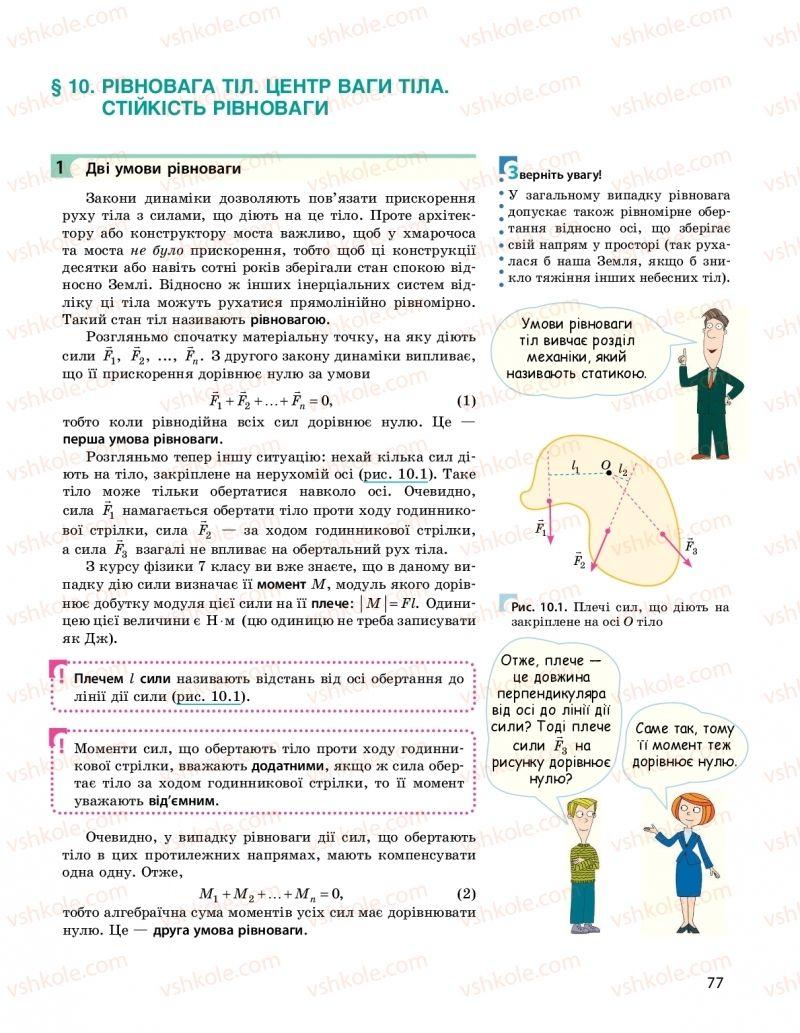 Страница 77 | Учебник Фізика 10 класс  І. М. Гельфгат 2018