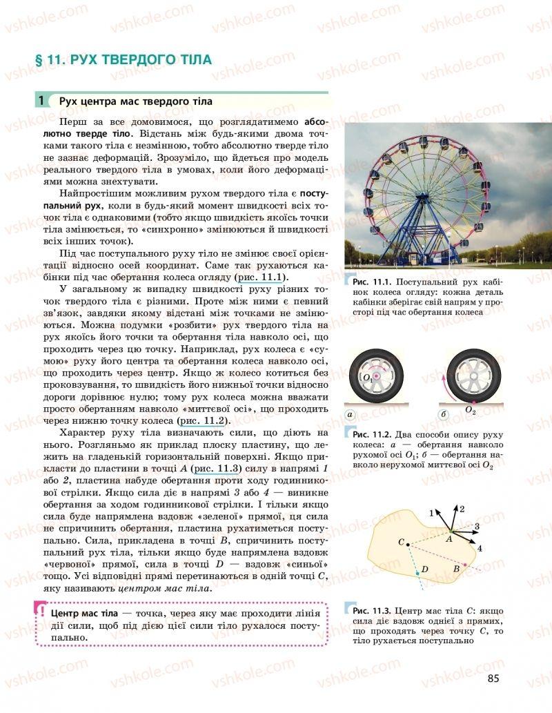 Страница 85 | Учебник Фізика 10 класс  І. М. Гельфгат 2018