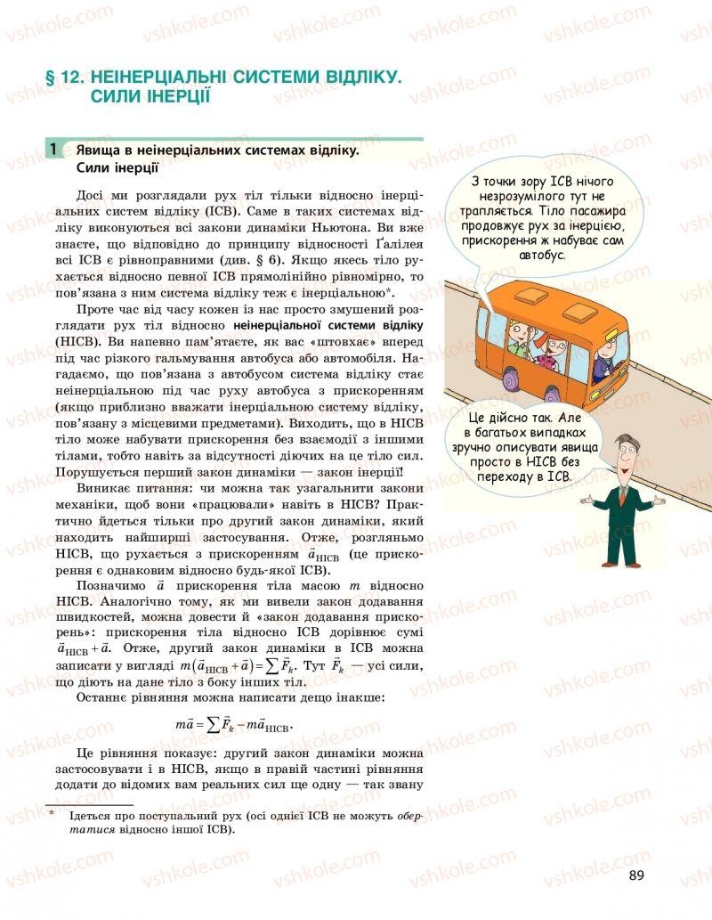 Страница 89 | Учебник Фізика 10 класс  І. М. Гельфгат 2018
