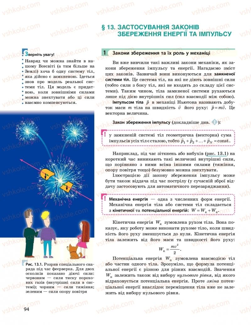 Страница 94 | Учебник Фізика 10 класс  І. М. Гельфгат 2018