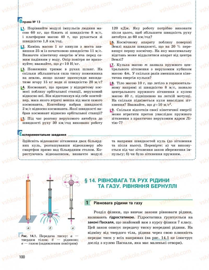 Страница 100 | Учебник Фізика 10 класс  І. М. Гельфгат 2018