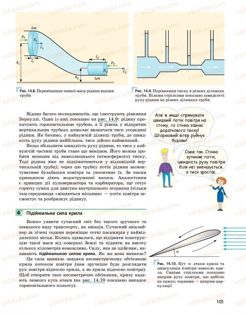 Страница 105   Учебник Фізика 10 класс  І. М. Гельфгат 2018