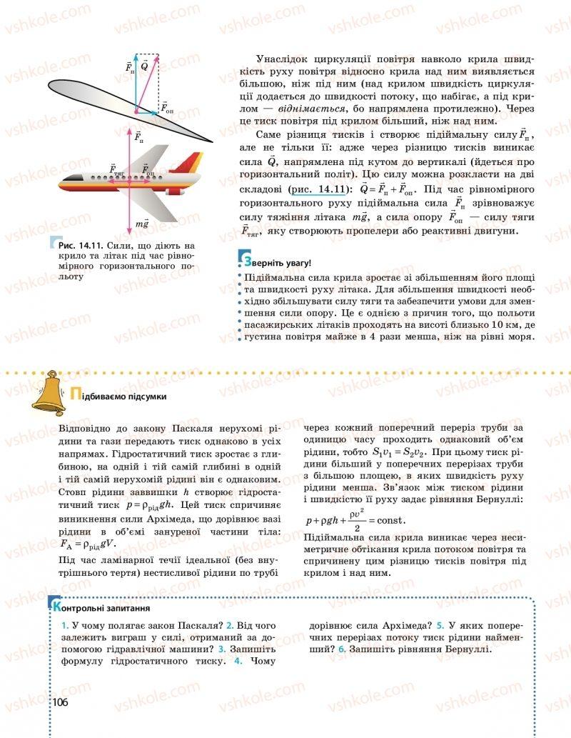 Страница 106 | Учебник Фізика 10 класс  І. М. Гельфгат 2018