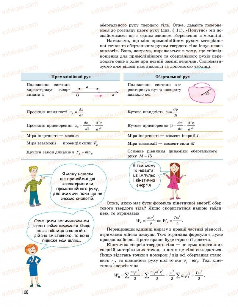 Страница 108 | Учебник Фізика 10 класс  І. М. Гельфгат 2018