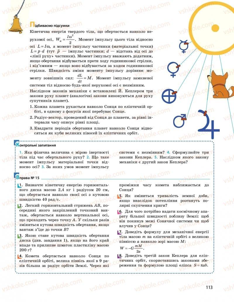 Страница 113   Учебник Фізика 10 класс  І. М. Гельфгат 2018