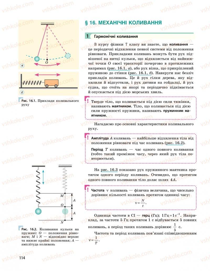 Страница 114 | Учебник Фізика 10 класс  І. М. Гельфгат 2018