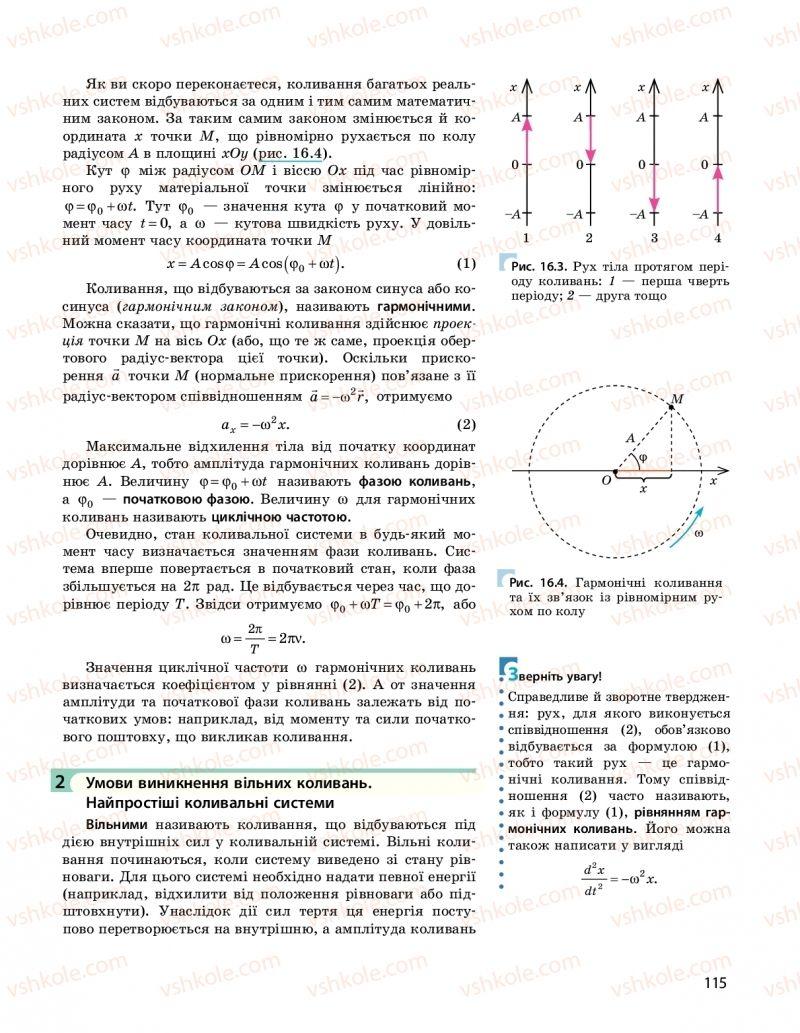 Страница 115   Учебник Фізика 10 класс  І. М. Гельфгат 2018