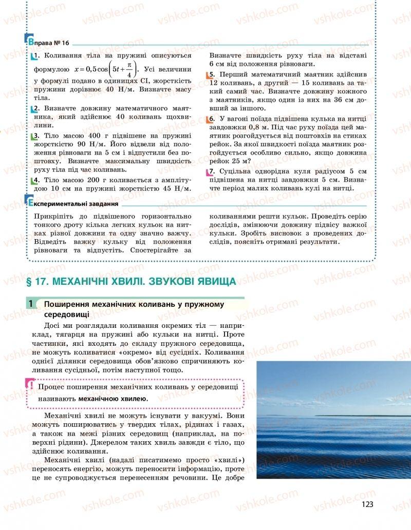 Страница 123 | Учебник Фізика 10 класс  І. М. Гельфгат 2018