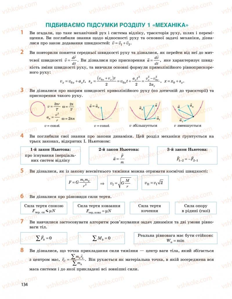 Страница 134 | Учебник Фізика 10 класс  І. М. Гельфгат 2018