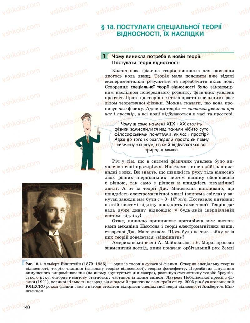 Страница 140 | Учебник Фізика 10 класс  І. М. Гельфгат 2018