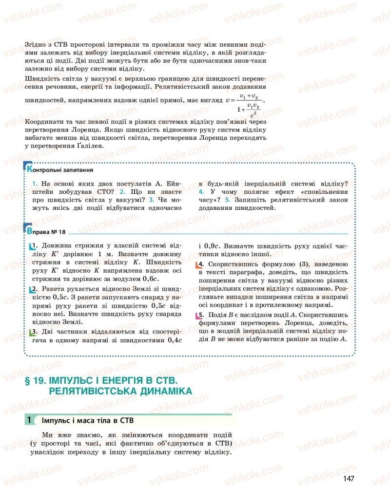 Страница 147 | Учебник Фізика 10 класс  І. М. Гельфгат 2018