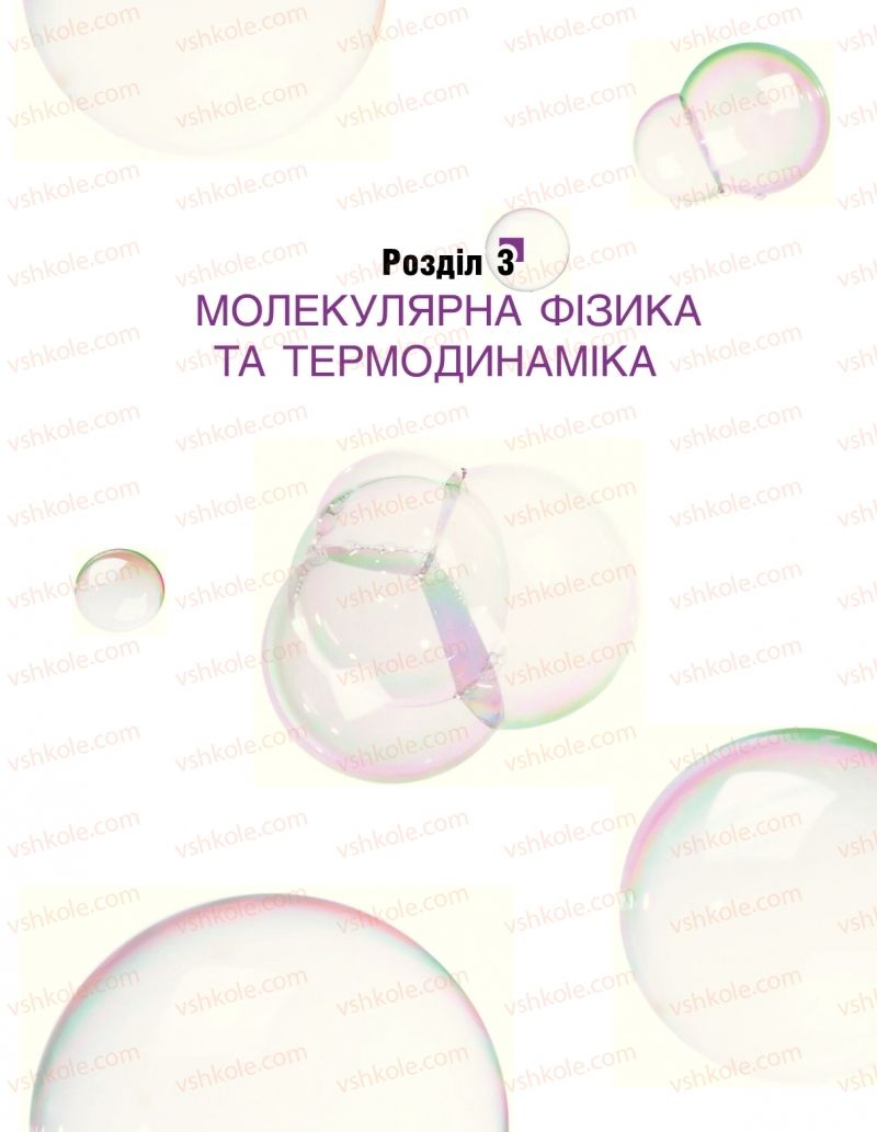 Страница 155   Учебник Фізика 10 класс  І. М. Гельфгат 2018