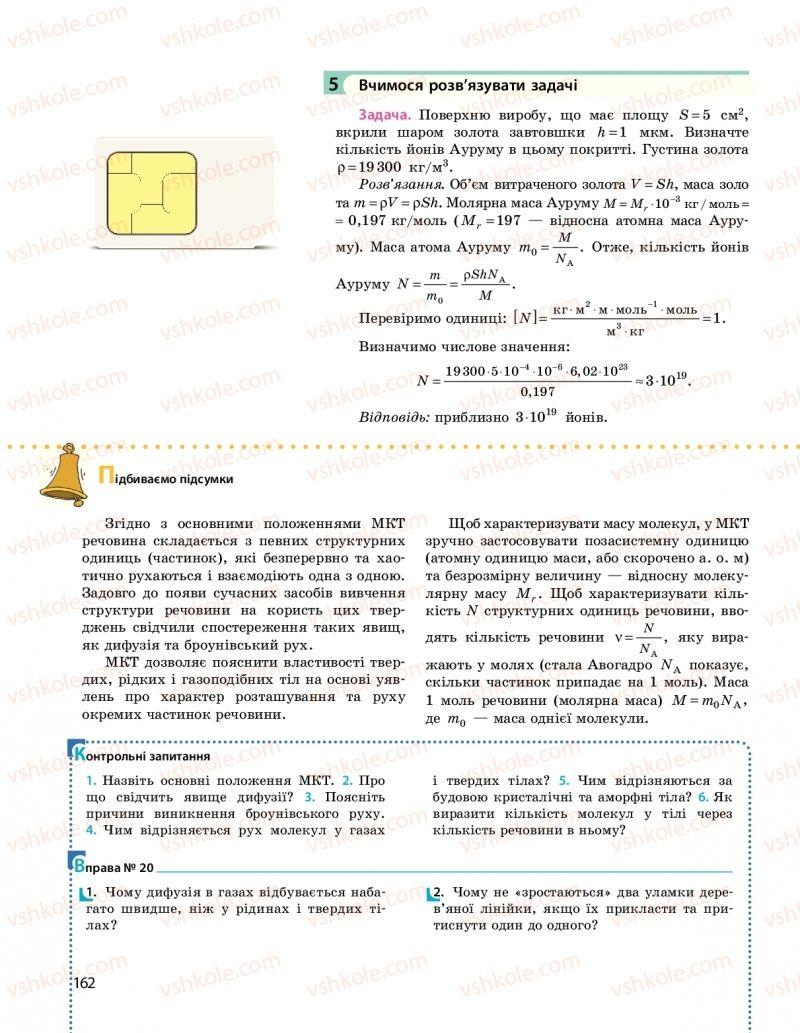 Страница 162 | Учебник Фізика 10 класс  І. М. Гельфгат 2018