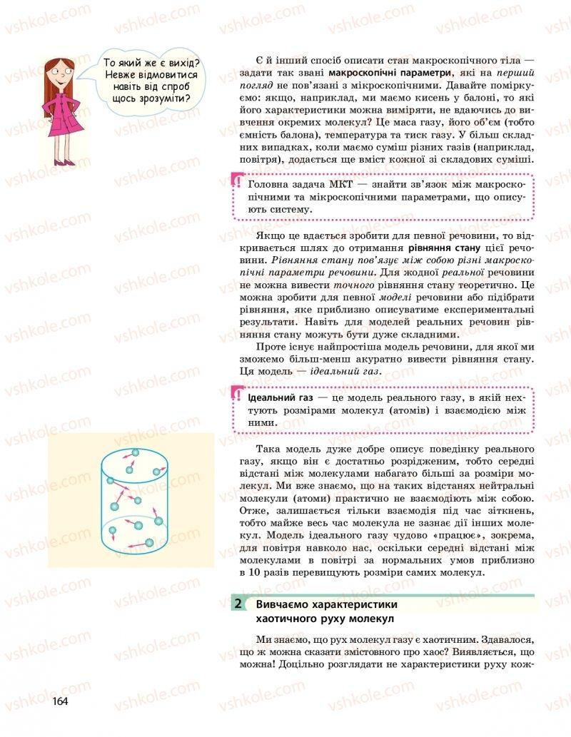 Страница 164   Учебник Фізика 10 класс  І. М. Гельфгат 2018