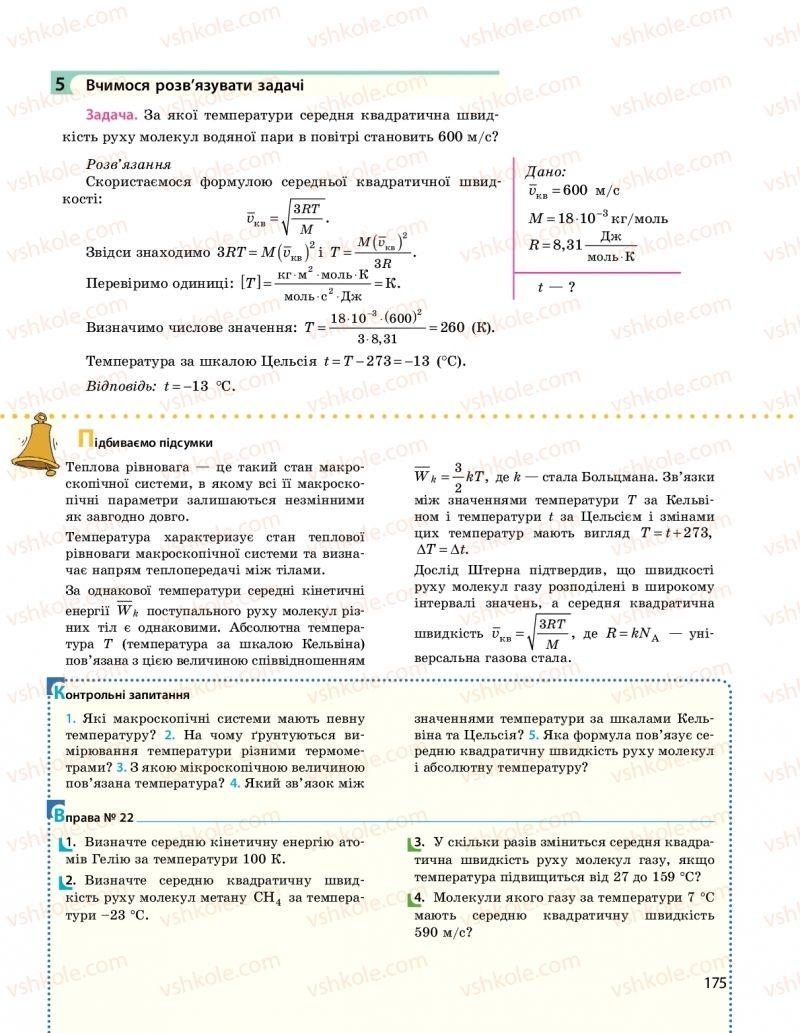 Страница 175 | Учебник Фізика 10 класс  І. М. Гельфгат 2018