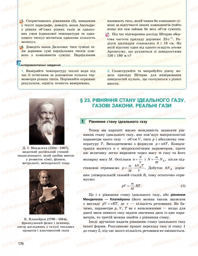 Страница 176 | Учебник Фізика 10 класс  І. М. Гельфгат 2018