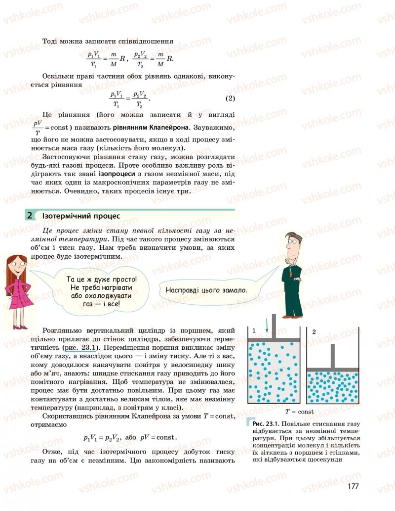 Страница 177   Учебник Фізика 10 класс  І. М. Гельфгат 2018