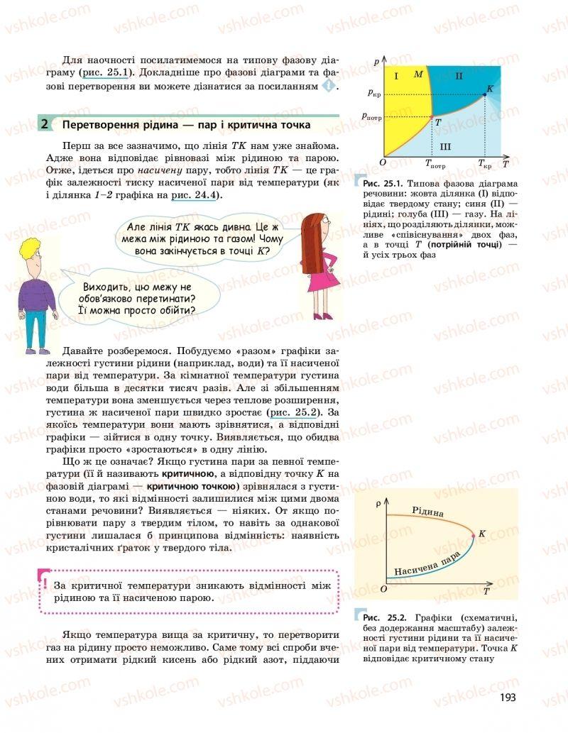 Страница 193 | Учебник Фізика 10 класс  І. М. Гельфгат 2018