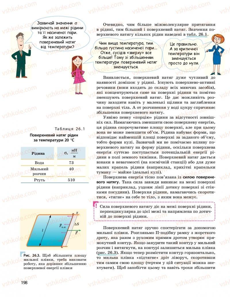 Страница 198 | Учебник Фізика 10 класс  І. М. Гельфгат 2018