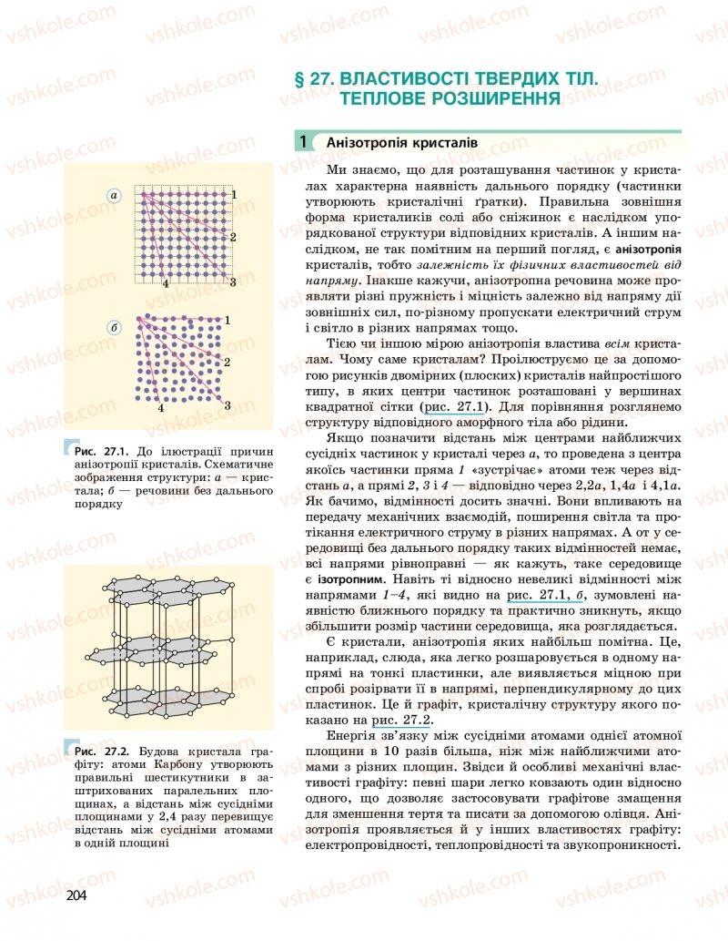 Страница 204 | Учебник Фізика 10 класс  І. М. Гельфгат 2018