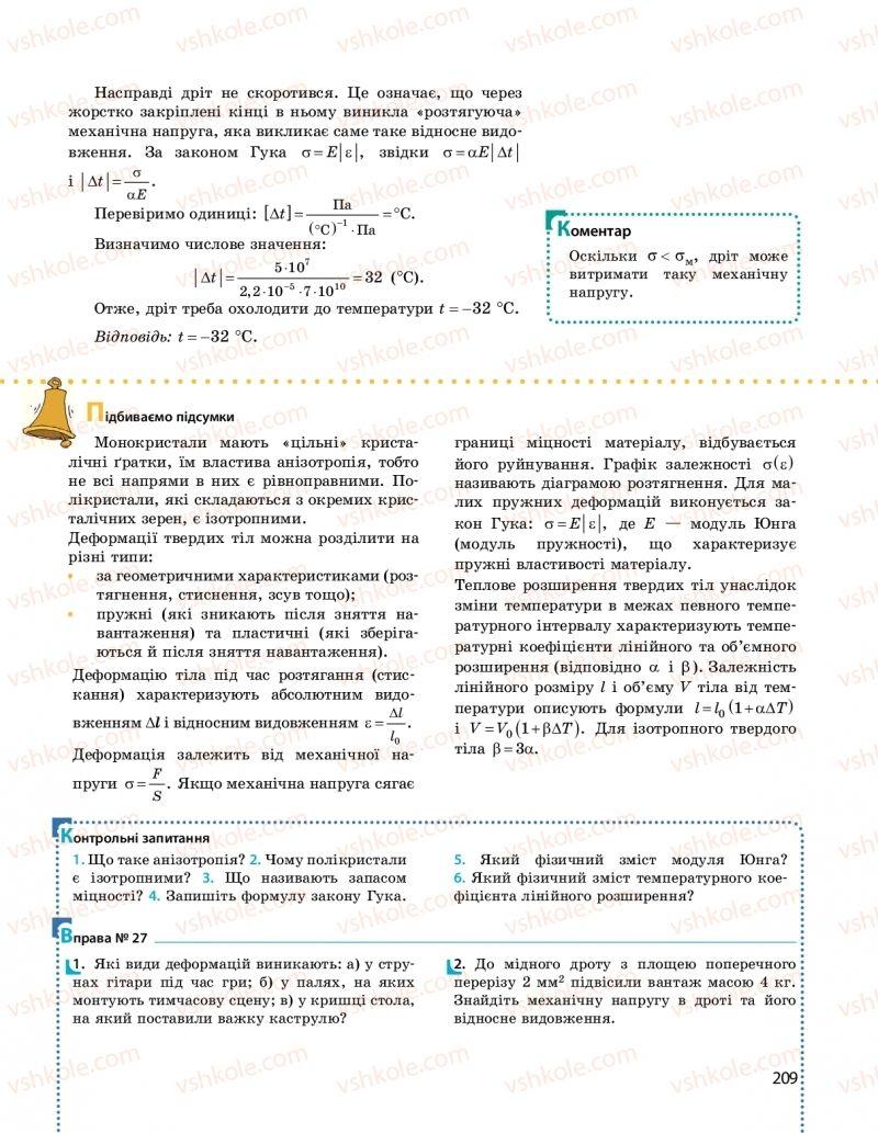 Страница 209 | Учебник Фізика 10 класс  І. М. Гельфгат 2018