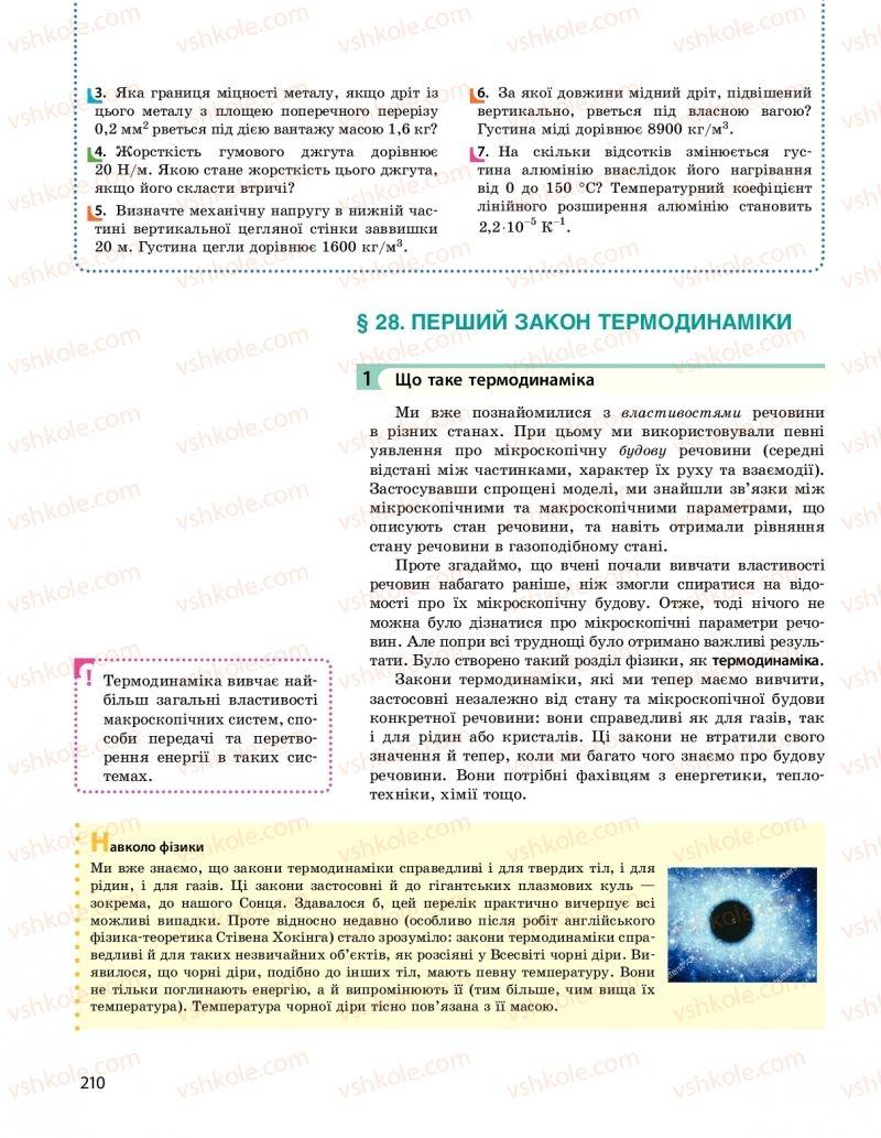 Страница 210 | Учебник Фізика 10 класс  І. М. Гельфгат 2018