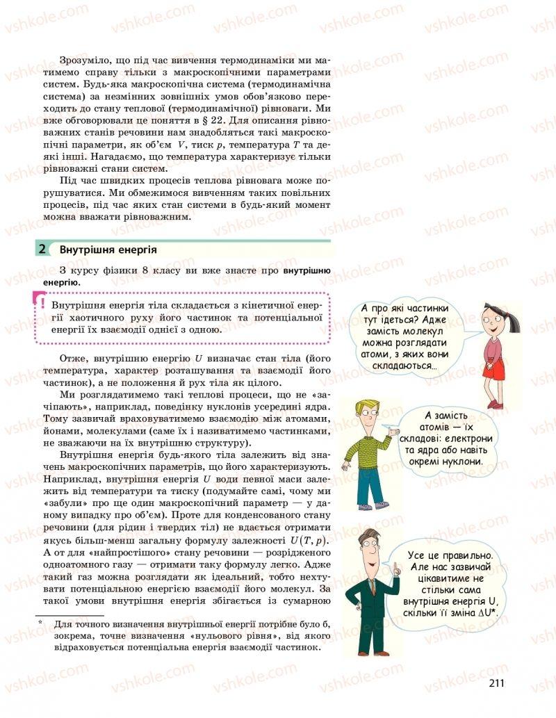 Страница 211 | Учебник Фізика 10 класс  І. М. Гельфгат 2018