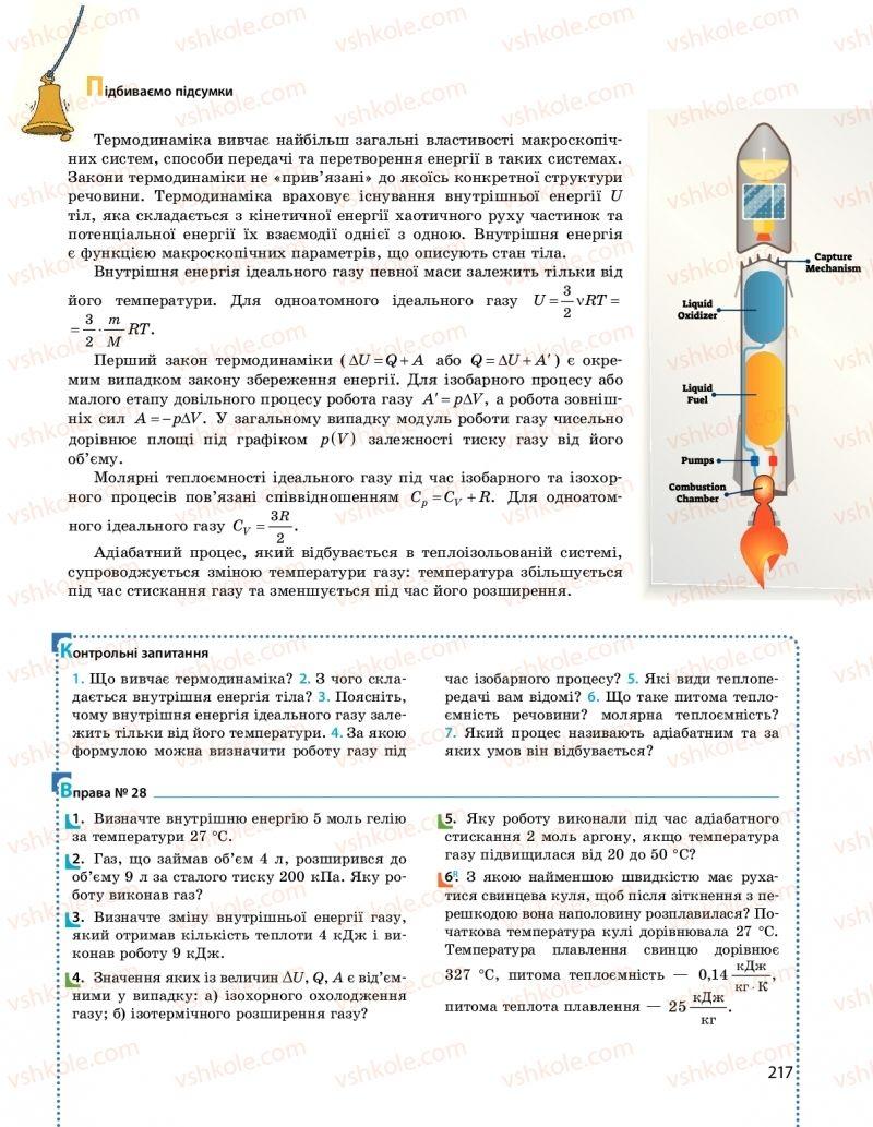 Страница 217 | Учебник Фізика 10 класс  І. М. Гельфгат 2018