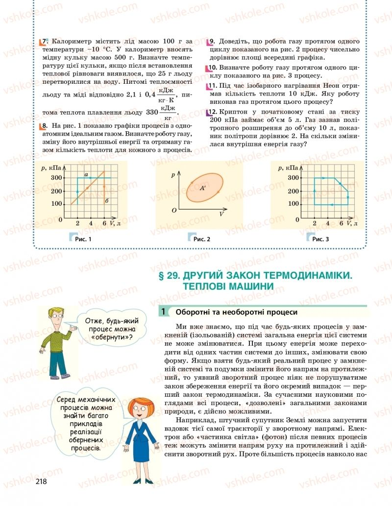 Страница 218 | Учебник Фізика 10 класс  І. М. Гельфгат 2018