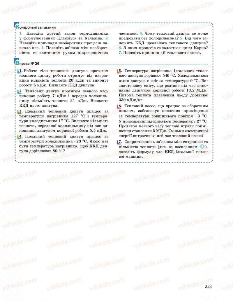 Страница 223 | Учебник Фізика 10 класс  І. М. Гельфгат 2018