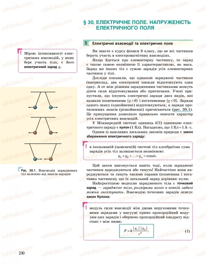 Страница 230 | Учебник Фізика 10 класс  І. М. Гельфгат 2018