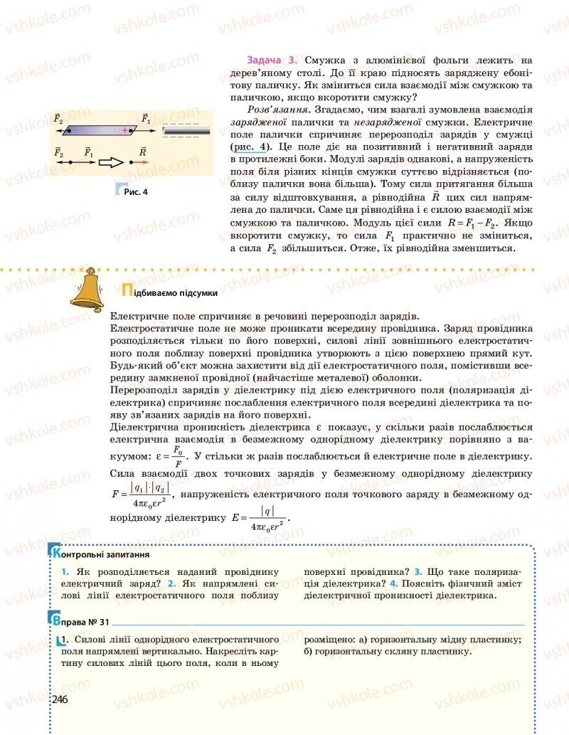 Страница 246 | Учебник Фізика 10 класс  І. М. Гельфгат 2018