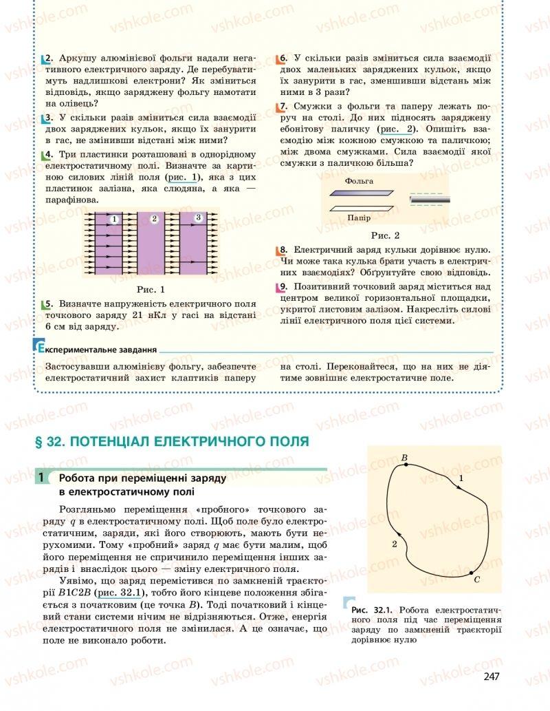 Страница 247 | Учебник Фізика 10 класс  І. М. Гельфгат 2018
