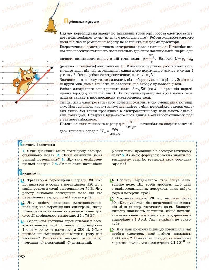 Страница 252 | Учебник Фізика 10 класс  І. М. Гельфгат 2018