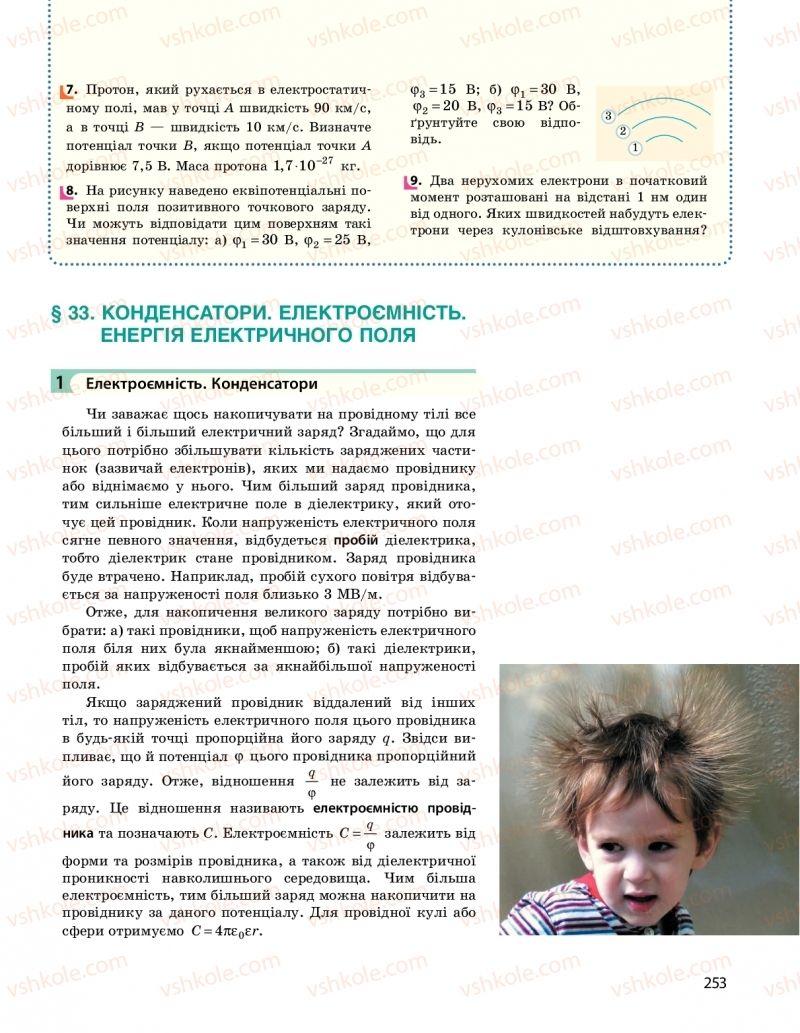 Страница 253 | Учебник Фізика 10 класс  І. М. Гельфгат 2018