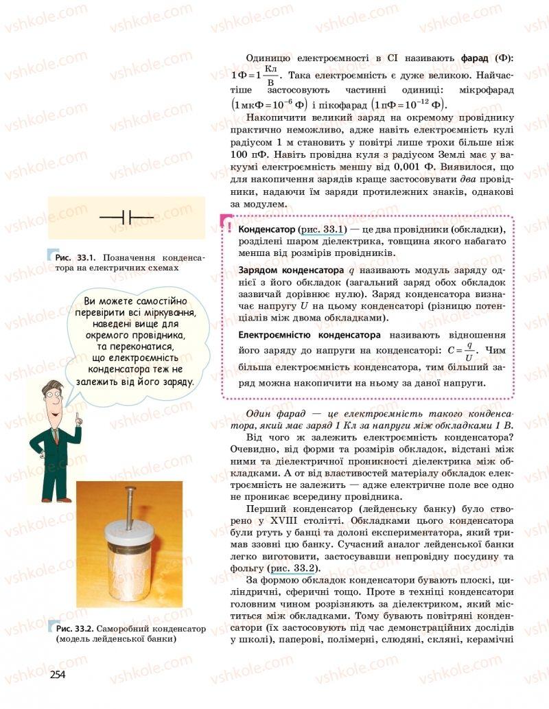 Страница 254 | Учебник Фізика 10 класс  І. М. Гельфгат 2018