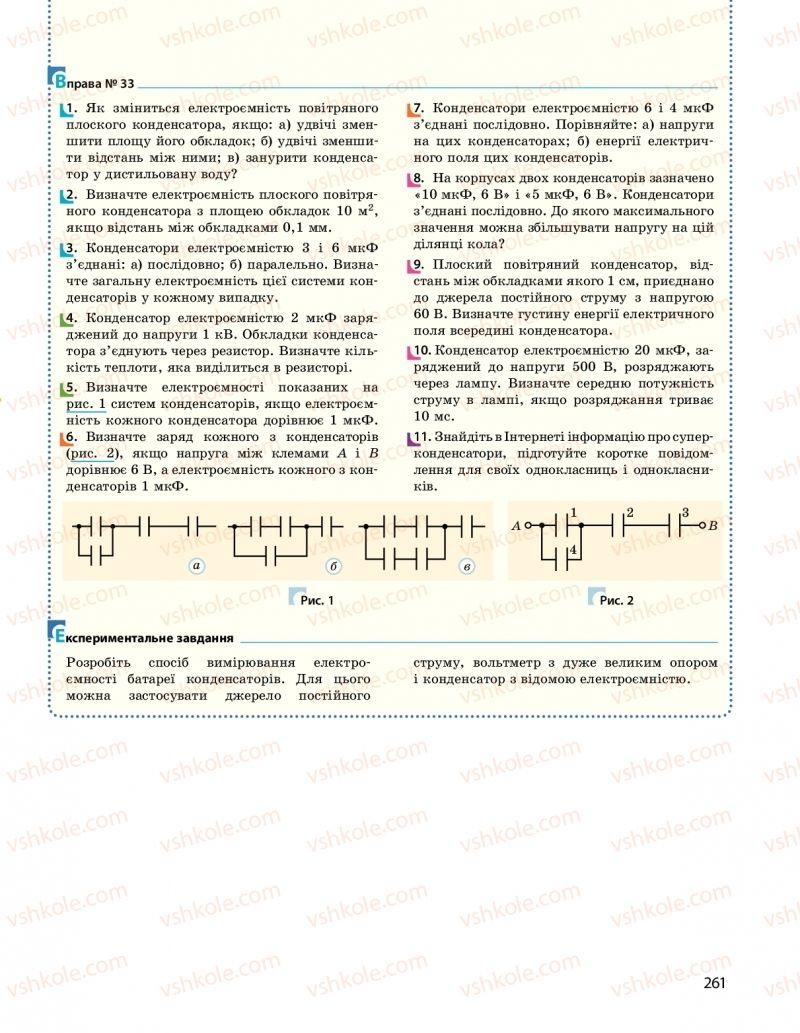 Страница 261   Учебник Фізика 10 класс  І. М. Гельфгат 2018