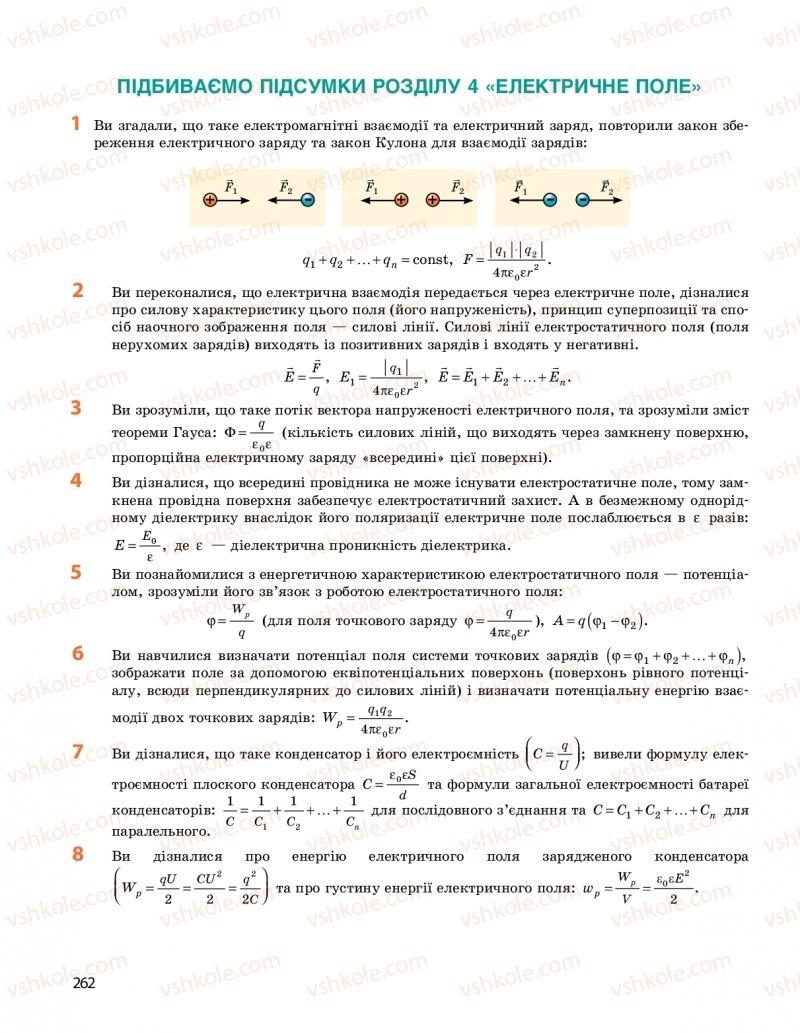 Страница 262 | Учебник Фізика 10 класс  І. М. Гельфгат 2018